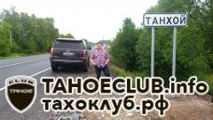 До ТАнХОя на ТАХО
