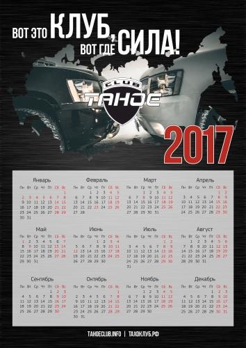 Календарь 2017 (1 лист).jpg